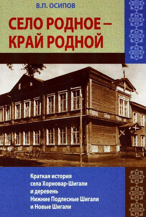 Осипов В. П. - Село родное - край родной