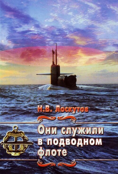 You are currently viewing Лоскутов Н. В. – Они служили в подводном флоте