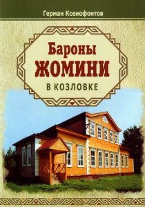 Read more about the article Ксенофонтов Г. Н. – Бароны Жомини в Козловке