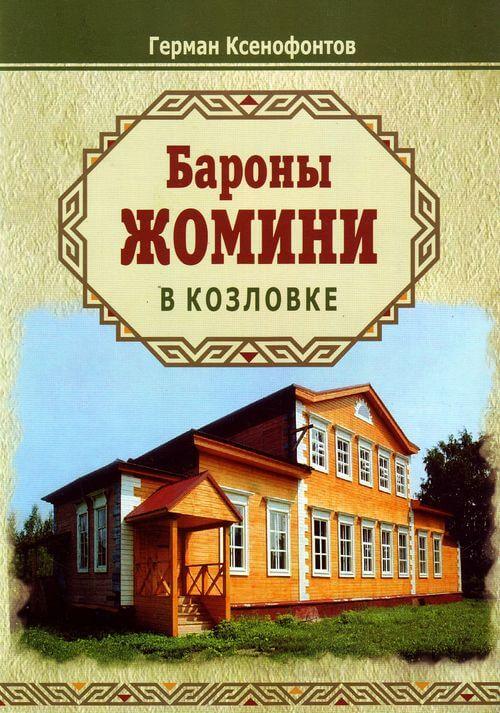 Ксенофонтов Г. Н. - Бароны Жомини в Козловке
