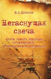Read more about the article Долгова Н. А. – Негаснущая свеча