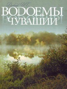 Read more about the article Дубанов И. С. – Водоемы Чувашии