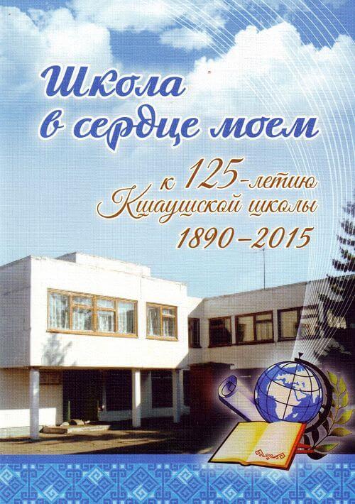 Васильев Г. Л. и др - Школа в сердце моем