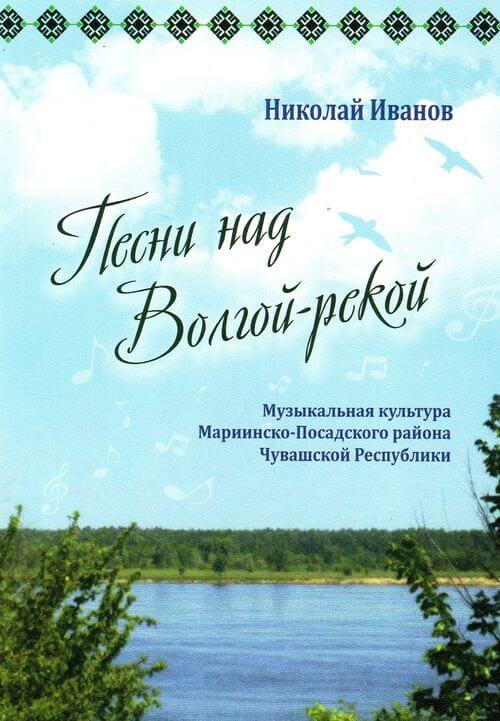 Иванов Н. - Песни над Волгой-рекой