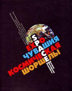Read more about the article сост.: А. Н. Тукмаков и др. – Чувашия космическая. Шоршелы