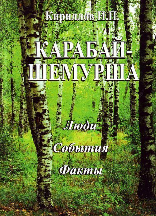 Кириллов И. П. - Карабай-Шемурша