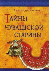 Read more about the article Семенов А. – Тайны чувашской старины