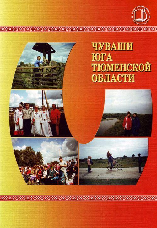 Матвеев Г. Б. - Чуваши юга Тюменской области
