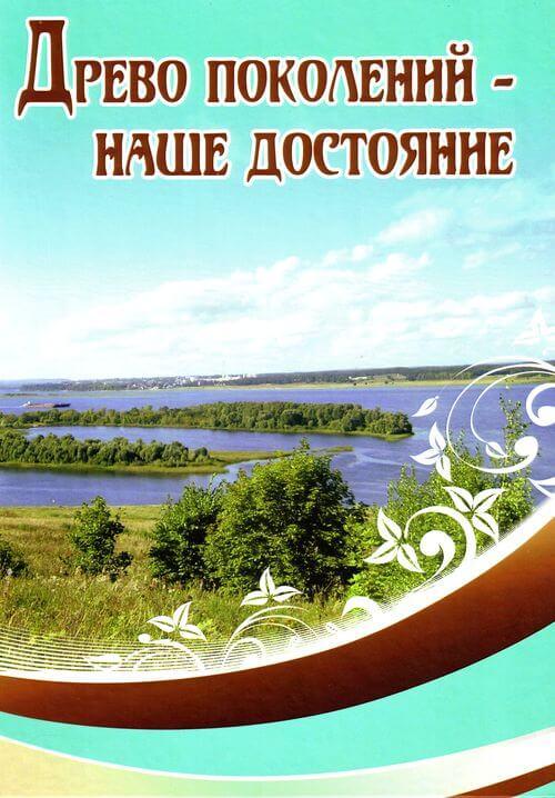 составители: С. А. Лебедева, Н. А. Самарина - Древо поколений - наше достояние