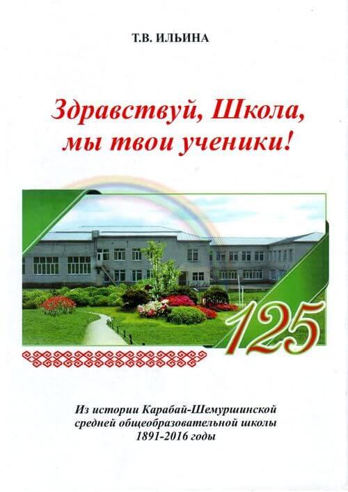 Ильина Т. В - Здравствуй, Школа, мы твои ученики!