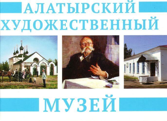 авт.-сост. Николай Головченко - Алатырский художественный музей