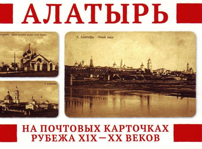 авт.-сост. Николай Головченко - Алатырь на почтовых карточках рубежа XIX - XX веков