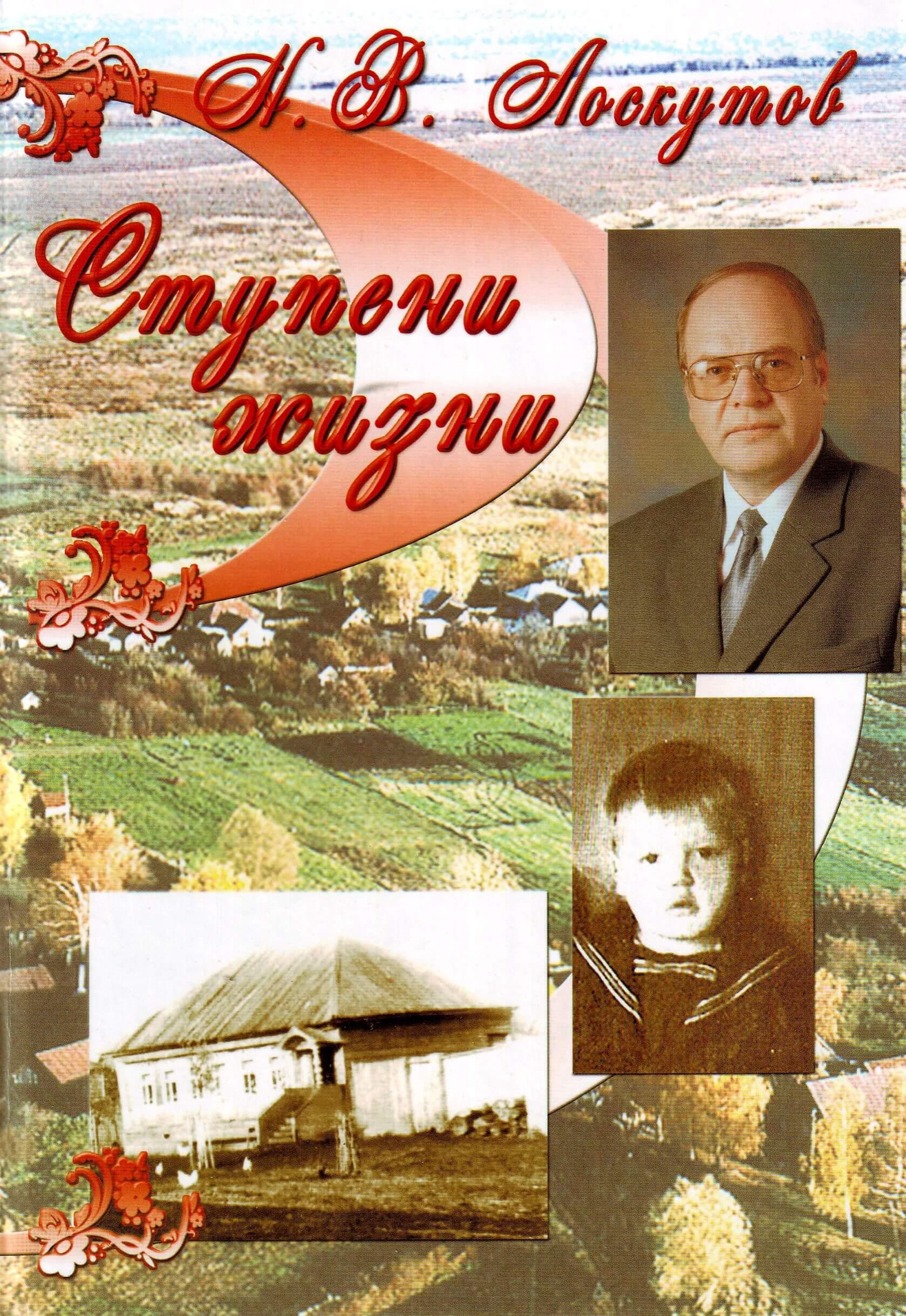 Лоскутов Н. В - Ступени жизни