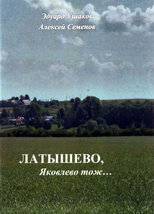 Ушаков Э - Латышево, Яковлево тож...