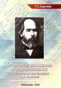 Read more about the article Сергеев Т. С – Организатор образования в Среднем Поволжье