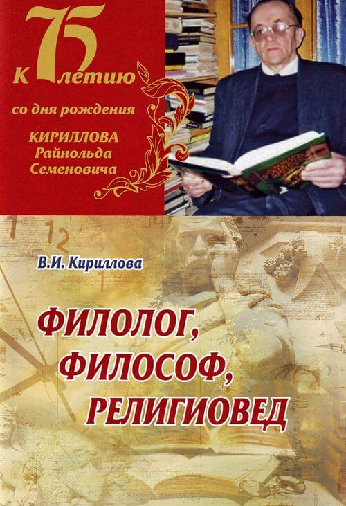 Кириллова В. И - Филолог, философ, религиовед