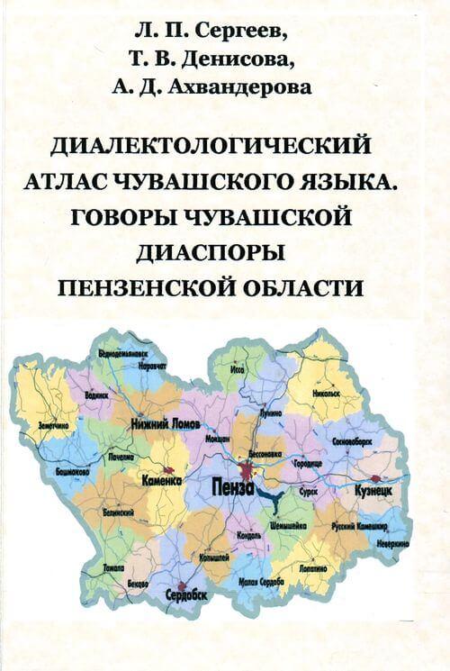 Сергеев Л. П - Диалектологический атлас чувашского языка.
