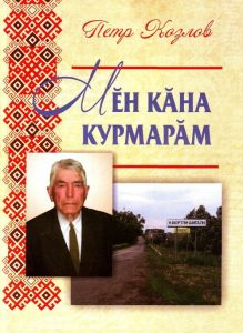 Read more about the article Козлов П. Е – Мӗн кӑна курмарӑм