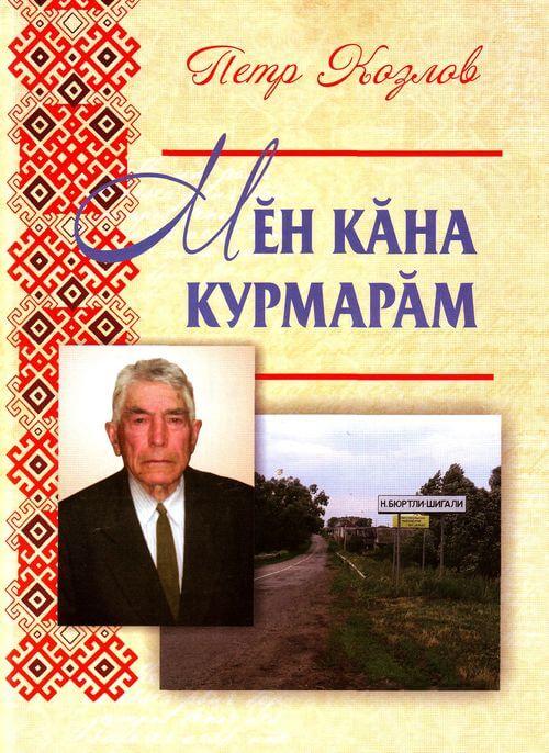 Козлов П. Е - Мӗн кӑна курмарӑм