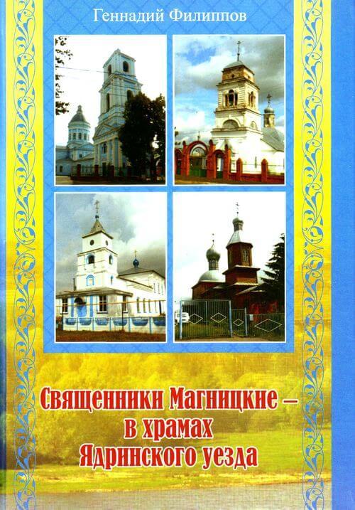 Филиппов  Г - Священники Магницкие - в храмах Ядринского уезда