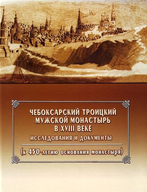 авт.-сост.: Д. В. Басманцев и др - Чебоксарский Троицкий мужской монастырь в XVIII веке