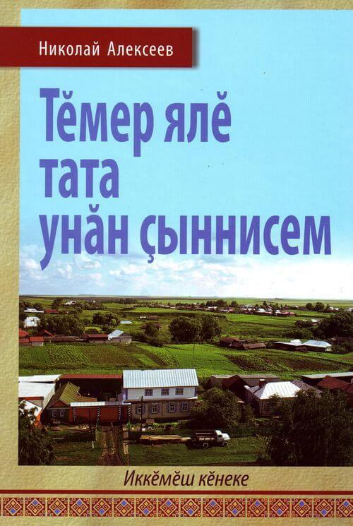 Алексеев Н - Тӗмер ялӗ тата унӑн ҫыннисем