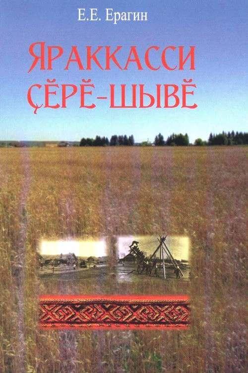 You are currently viewing Ерагин Евгений Евстафьевич – Яраккасси ҫӗрӗ-шывӗ