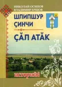 Н. Н. Осипов, В. И. Ершов - Шлипшур ҫинчи Ҫӑл Атӑк