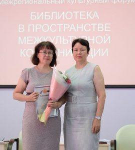 Read more about the article Межрегиональный форум «Библиотека в пространстве межкультурных коммуникаций»