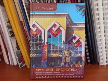 You are currently viewing Книга о Чувашской Национальной библиотеке