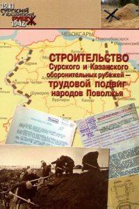 Read more about the article Героизм в тылу: строительство оборонительных рубежей