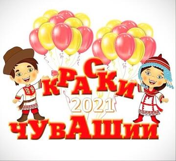 You are currently viewing Краски Чувашии-2021