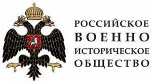 Read more about the article Конкурс проектов военно-исторической тематики для библиотек