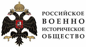 You are currently viewing Конкурс проектов военно-исторической тематики для библиотек
