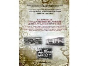 Read more about the article К 95-летию со со дня рождения И.П. Прокопьева