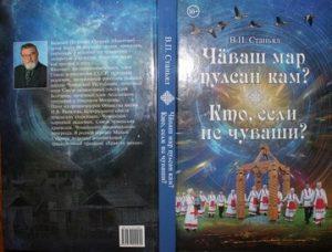 Read more about the article Новая книга Виталия Станьяла