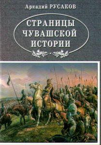 А. Русаков - Страницы чувашской истории