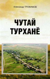 А. П. Трофимов - Чутай Турханĕ