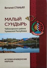 Read more about the article В.П. Станьял – Малый Сундырь