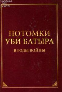 Read more about the article Дж. А. Асматуллов и др – Потомки Уби Батыра в годы войны