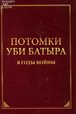 Дж. А. Асматуллов и др - Потомки Уби Батыра в годы войны