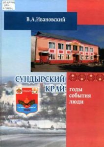 Read more about the article В. А. Ивановский – Сундырский край