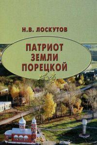 Н. В. Лоскутов - Патриот земли порецкой