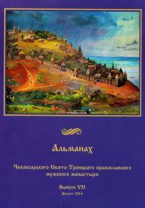 Read more about the article Альманах Чебоксарского Свято-Троицкого православного мужского монастыря