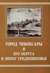 Read more about the article Город Чебоксары и его округа в эпоху Средневековья