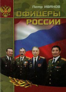 Пётр Иванов - Офицеры России
