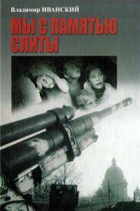 Иванский В. Н. - Мы с памятью слиты. Дети блокады в Чувашии