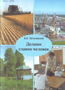 You are currently viewing Летуновский В. И. – Делами славен человек