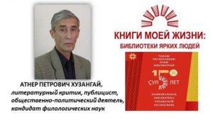 Книги моей жизни : Атнер Хузангай