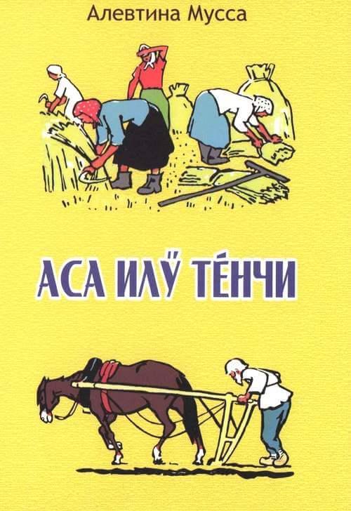 Мусса Алевтина Фридриховна - Аса илӳ тӗнчи